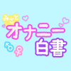 logo_onanihakusyo