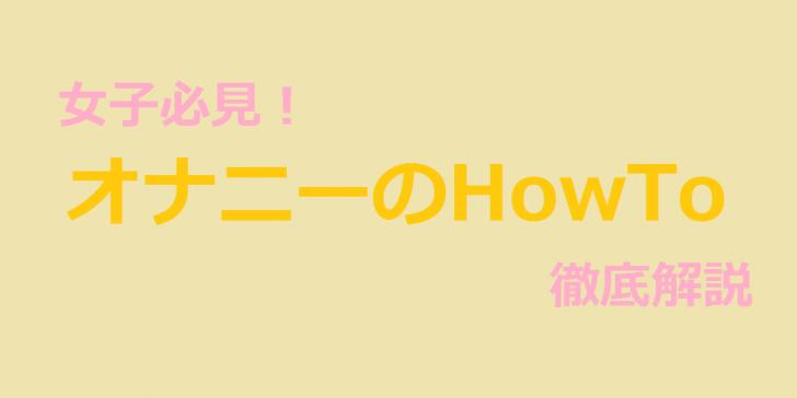 howtomasterbation