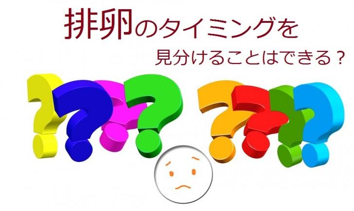 question-1500062_960_720