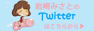 twitter_misato