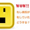 astonished-147446_960_720