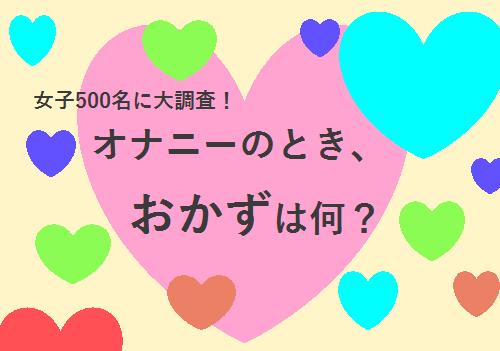 onani-okazu